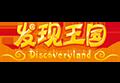 大连发现王国 Logo